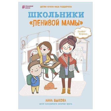 Пособие Эксмо Школьники ленивой мамы