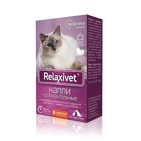 Капли для кошек и собак Relaxivet успокоительные 10мл