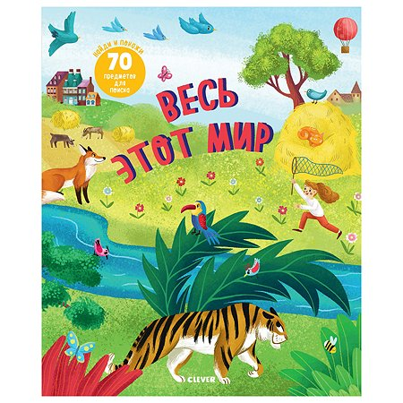 Книга Clever Найди и покажи Весь этот мир