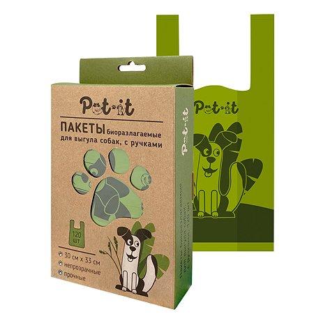 Пакеты биоразлагаемые Pet-it для выгула собак 30х33 с ручками упаковка 120 шт Pet-it