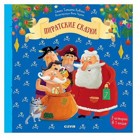Книга Clever Новый год Пиратские сказки