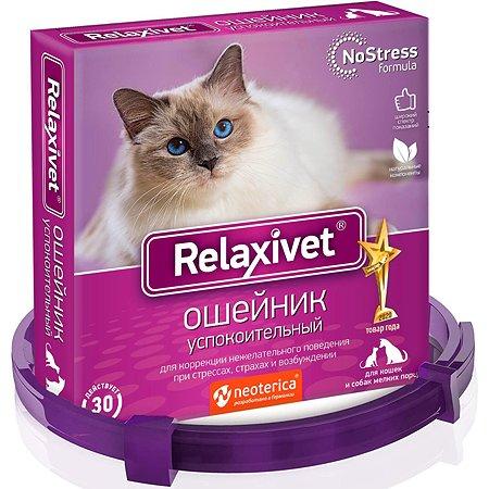 Ошейник для кошек и собак Relaxivet успокоительный 40см 67707