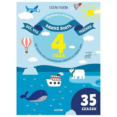 Книга Clever Всё что важно знать ребёнку 4года 365веселых игр и развивающих заданий на каждый день