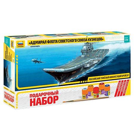 Подарочный набор Звезда Авианосец Адмирал Кузнецов 1:720