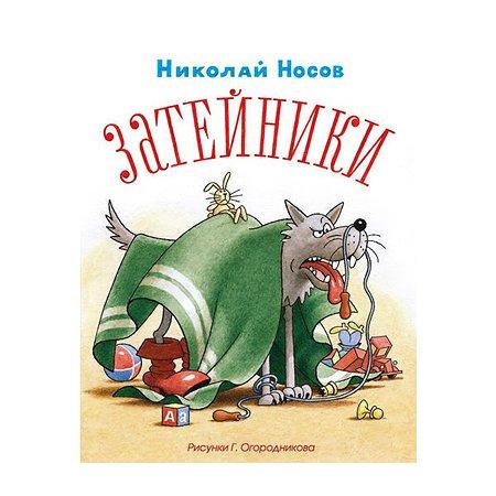 Книга Махаон Затейники. Иллюстрации Огородникова