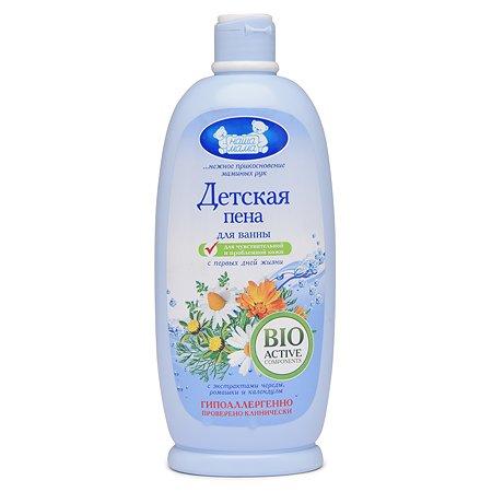 Пена для ванны Наша мама для чувствительной кожи 500 мл