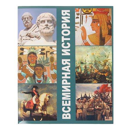 Тетрадь тематическая Мировые тетради Всемирная история 48л ТО48K578ИСТВ/UV