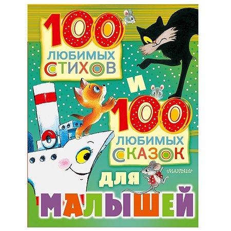 Сборник АСТ 100 любимых стихов и 100 любимых сказок