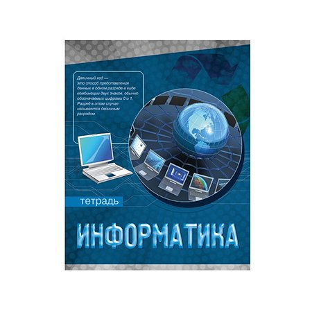 Тематическая тетрадь 48 л. Академия Холдинг Информатика