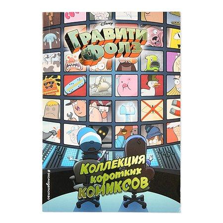 Комикс Эксмо Гравити Фолз Коллекция коротких комиксов