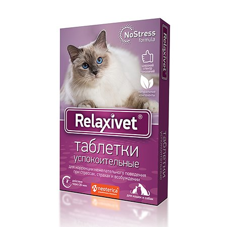Таблетки для кошек и собак Relaxivet успокоительные 10шт