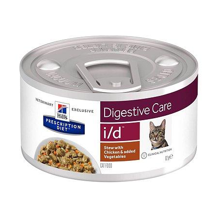 Корм для кошек HILLS Prescription Diet i/d Digestive Care рагу с курицей и овощами 82г
