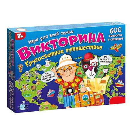 Викторина Кругосветное путешествие Дрофа-Медиа 3863