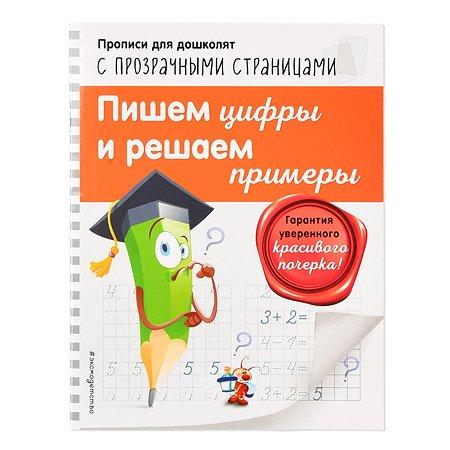 Книга Эксмо Пишем цифры и решаем примеры