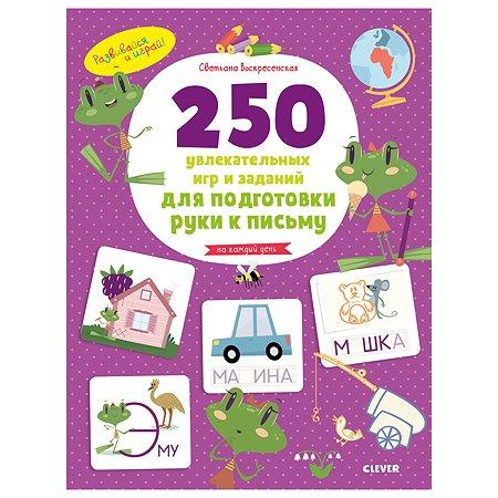 Книга Clever Развивайся и играй 250 увлекательных игр и заданий по подготовке руки к письму на каждый день