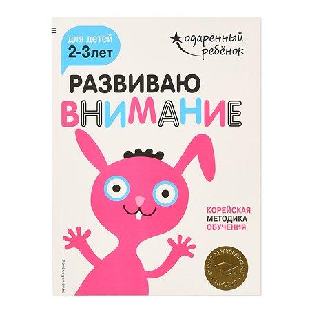 Книга Эксмо Развиваю внимание для детей 2-3 лет с наклейками