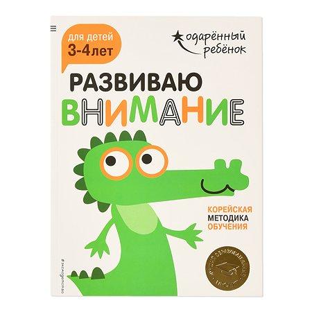 Книга Эксмо Развиваю внимание для детей 3-4лет с наклейками