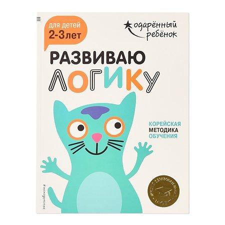 Книга Эксмо Развиваю логику для детей 2-3 лет с наклейками