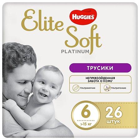 Подгузники-трусики Huggies Elite Soft Platinum 6 15+кг 26шт