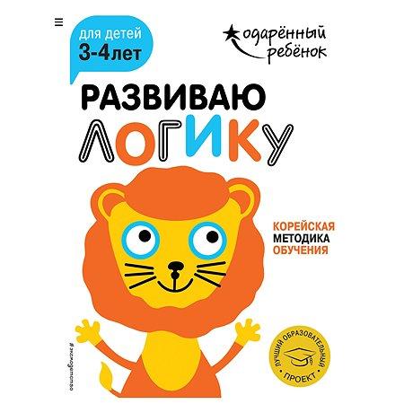 Книга Эксмо Развиваю логику для детей 3-4 лет с наклейками