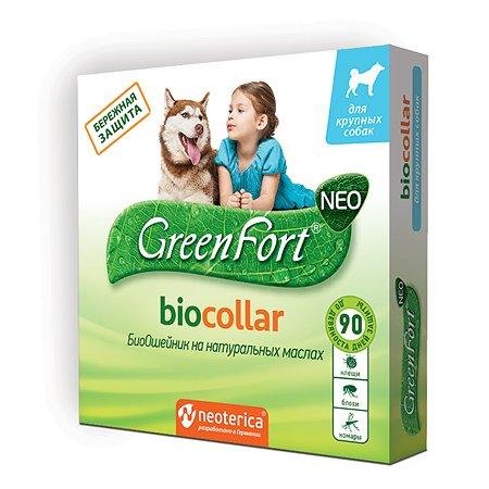 Ошейник для собак GreenFort NEO крупных пород 75см 65623