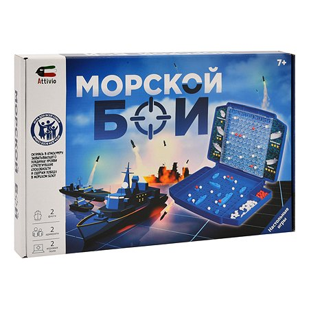 Игра настольная Attivio Морской бой 02095