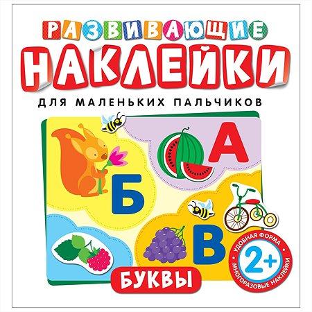 Развивающие наклейки Росмэн Буквы