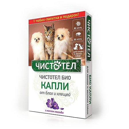 Капли для кошек и собак Чистотел Био мелких пород с лавандой 1мл