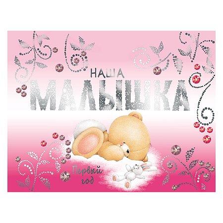 Альбом для новорожденных Эксмо Наша малышка. Первый год