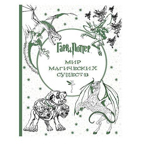 Раскраска Эксмо Гарри Поттер Мир магических существ