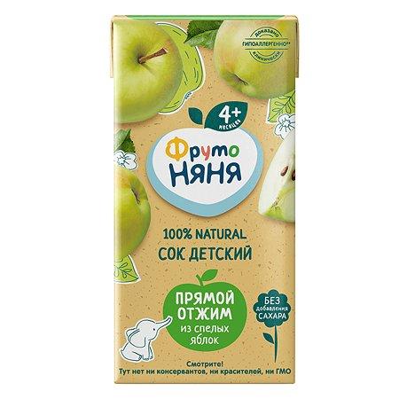 Сок ФрутоНяня из яблок прямого отжима 0,2 л с 4 месяцев