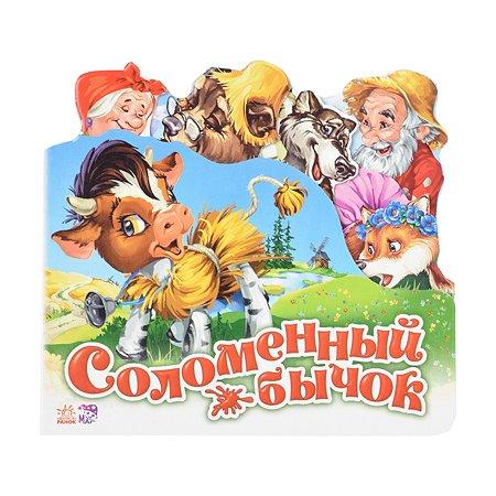 Книга РАНОК Соломенный бычок. Любимая сказка
