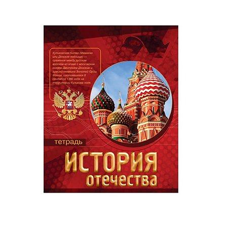 Тематическая тетрадь 48 л. Академия Холдинг История отечества