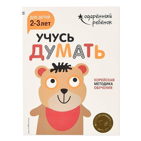 Книга Эксмо Учусь думать для детей 2-3 лет с наклейками