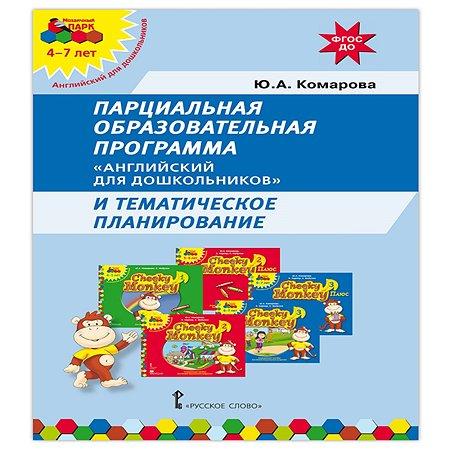 Книга Русское Слово Парциальная образовательная программа Английский для дошкольников Русское Слово