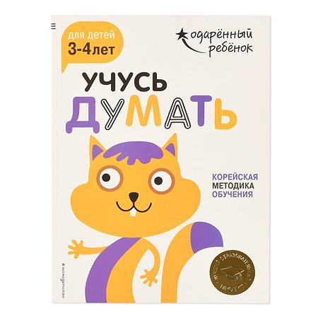 Книга Эксмо Учусь думать для детей 3-4 лет с наклейками