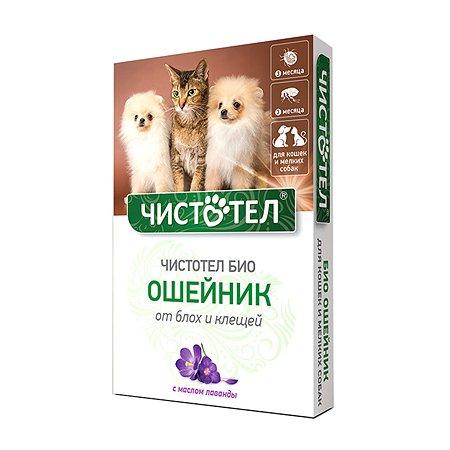 Ошейник для кошек и собак Чистотел Био мелких пород с лавандой 40см 42499