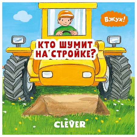 Книга Clever Вжух Кто шумит на стройке