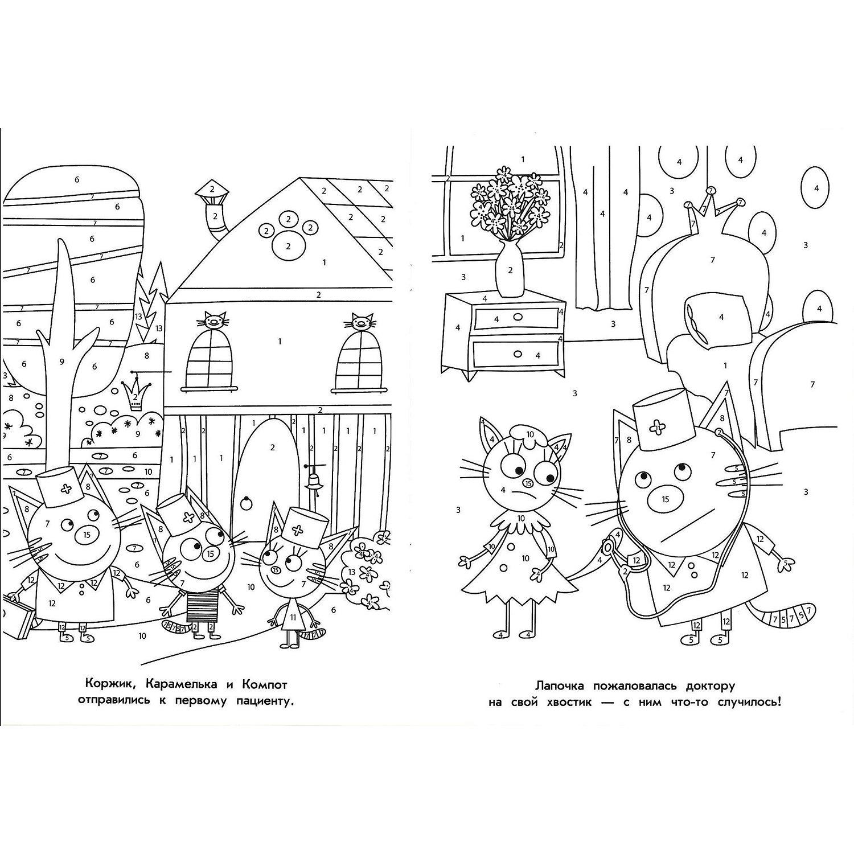 Раскраска по номерам Эгмонт Три Кота - купить в интернет ...