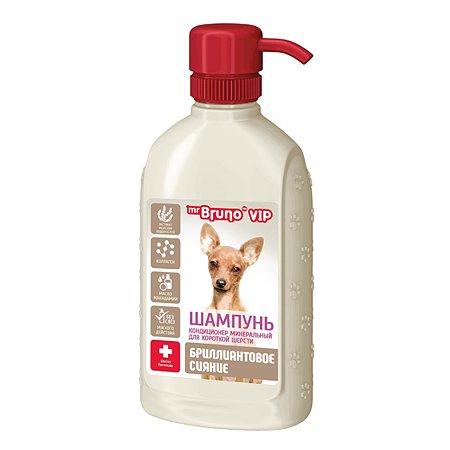 Шампунь-кондиционер для собак Mr.Bruno VIP минеральный для короткой шерсти 200мл