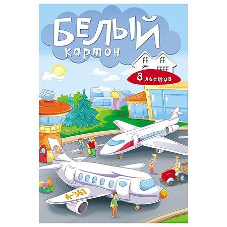 Картон белый Prof Press Самолеты А4 8л 08-7467