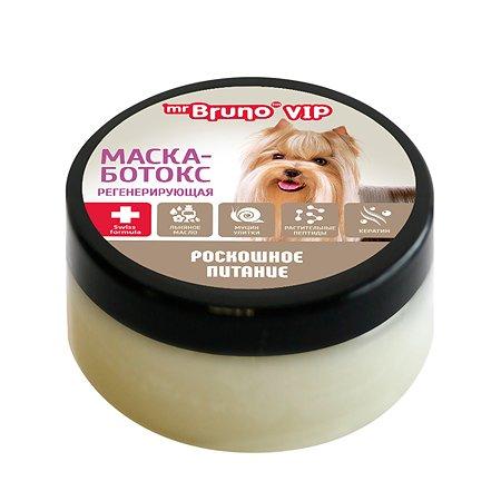 Маска-ботокс для собак Mr.Bruno VIP регенерирующая с муцином улитки для всех типов шерсти 100мл