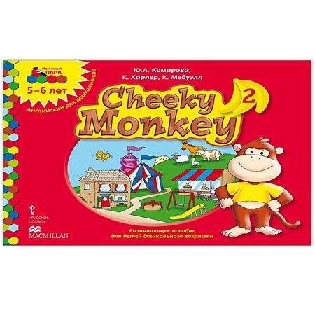 Книга Русское Слово Cheeky Monkey 2 Развивающее пособие для детей 5-6 лет Русское Слово