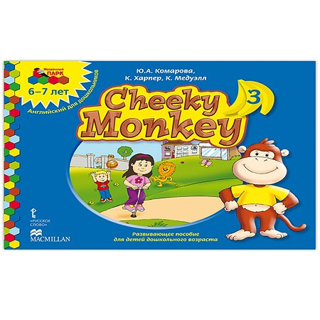 Книга Русское Слово Cheeky Monkey 3. Развивающее пособие для детей 6-7лет Русское Слово