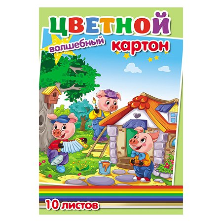 Картон цветной Prof Press 3 поросенка А4 8цв 10л 10-7501