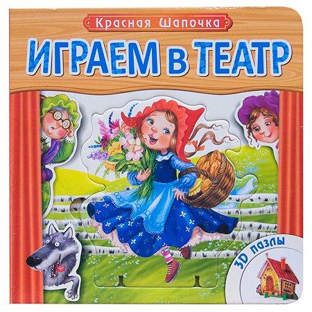 Книжка с пазлами Мозаика-Синтез (Играем в театр)Красная шапочка