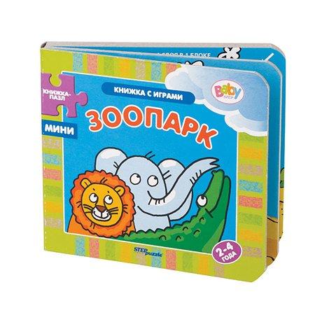Книжка-игрушка Step Puzzle Зоопарк