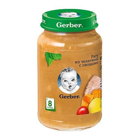 Пюре Gerber рагу телятина-овощи 190г с 8месяцев