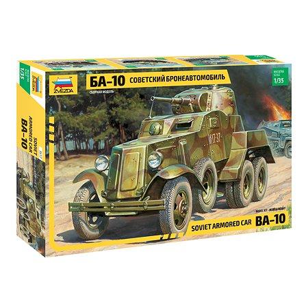 Модель для сборки Звезда Советский бронеавтомобиль ба10