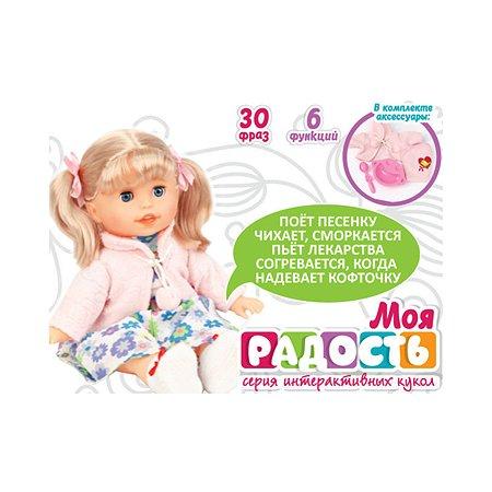 Кукла Затейники Моя Радость 30 фраз